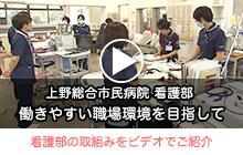 看護部 ビデオ