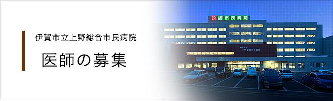 伊賀市立上野総合市民病院 常勤医の募集