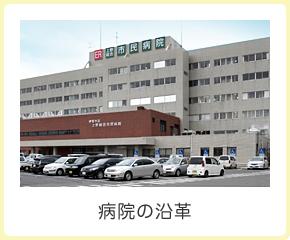 病院の沿革