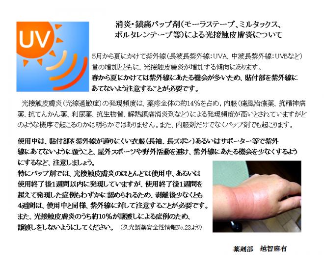 消炎・鎮痛パップ剤による光接触皮膚炎について