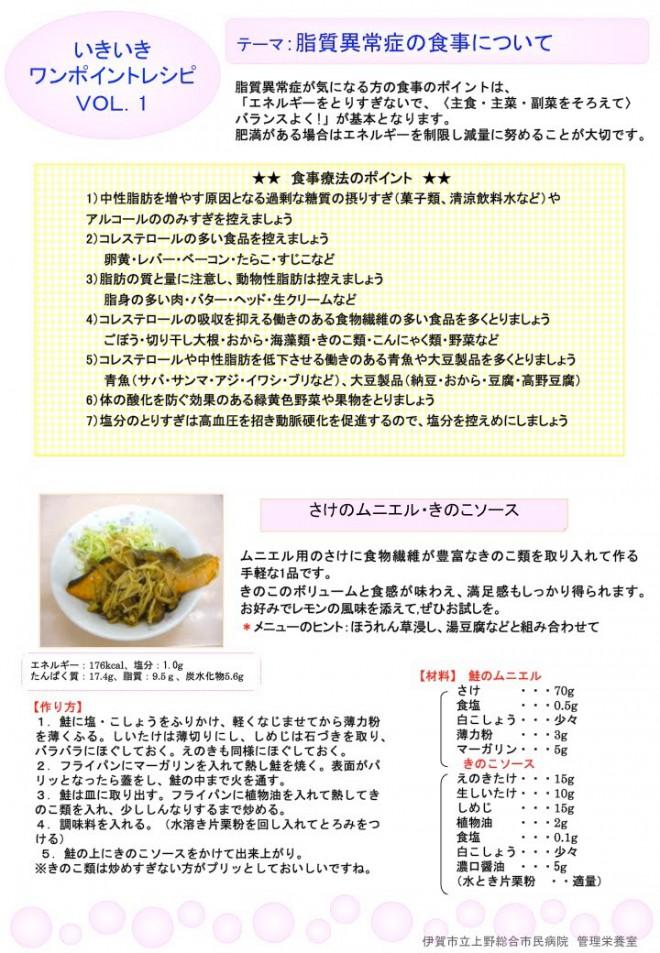 いきいきワンポイントレシピ VOL.1