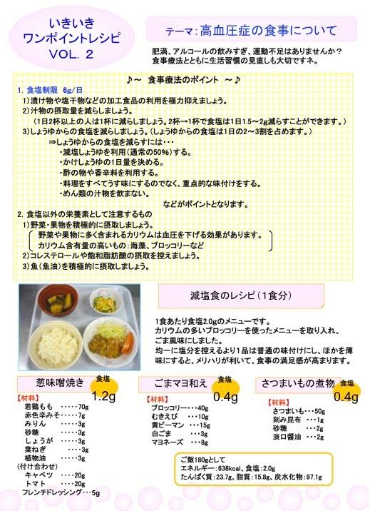 いきいきワンポイントレシピ VOL.2