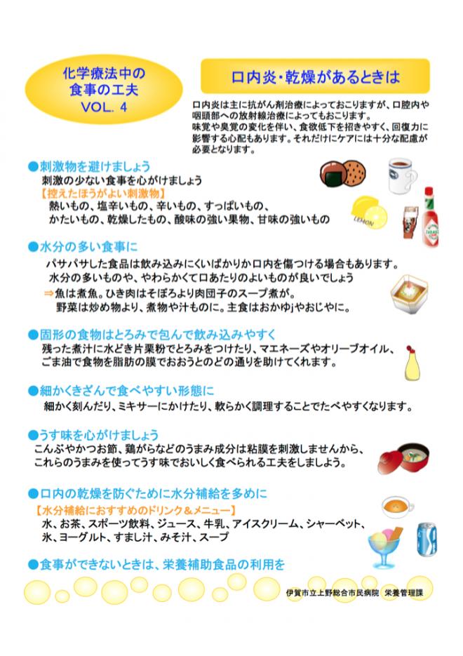 化学療法中の食事の工夫 VOL.4
