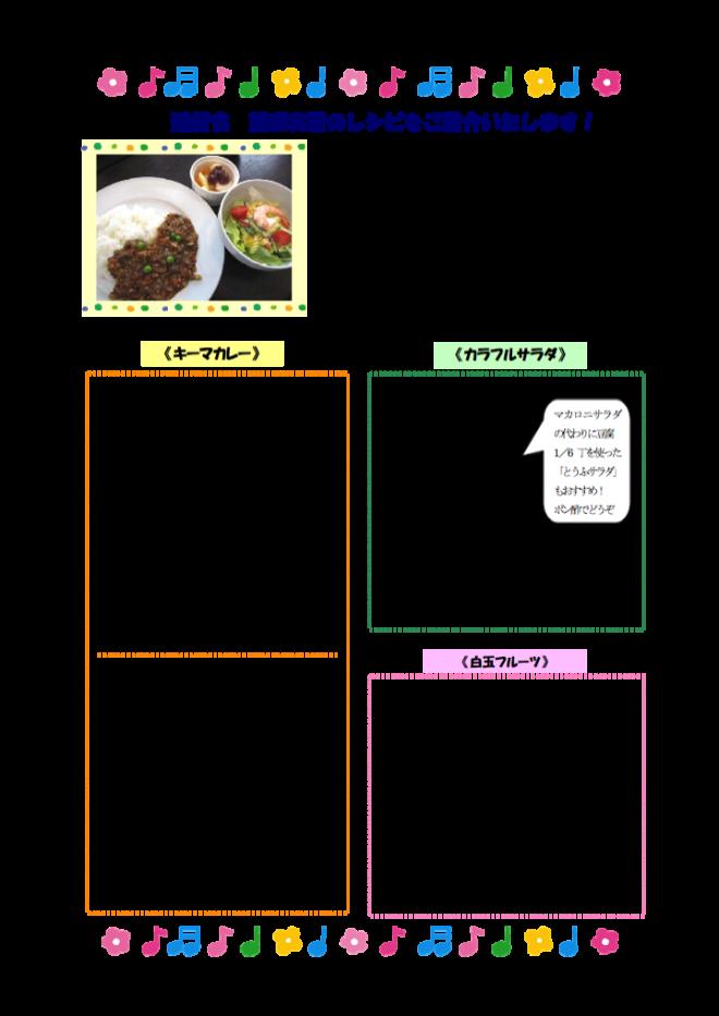 透析食レシピキーマカレー