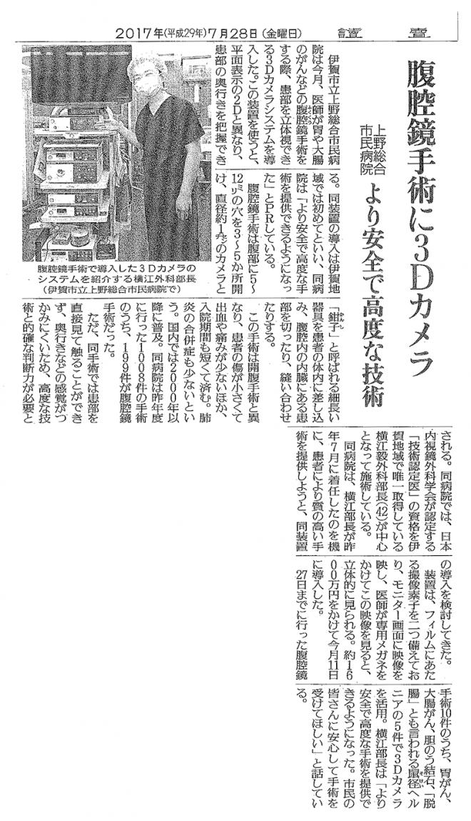 7月28日 読売新聞