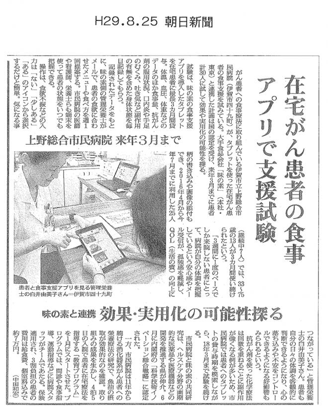 8月25日 朝日新聞