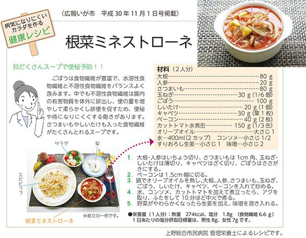 栄養管理課の健康レシピ