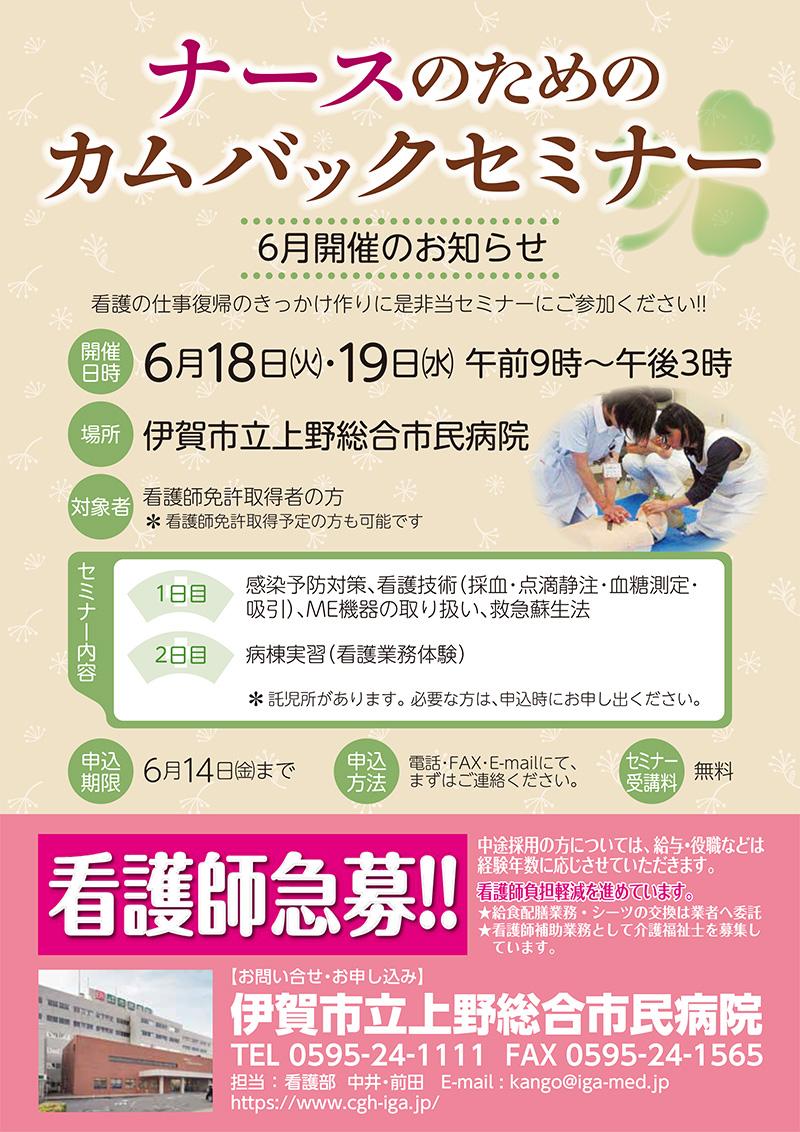 ナースのためのカムバックセミナー 6月開催