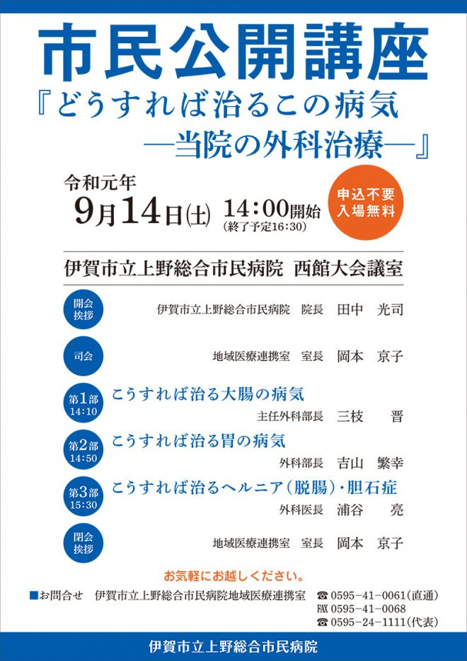 市民公開講座 9/14(土)開催