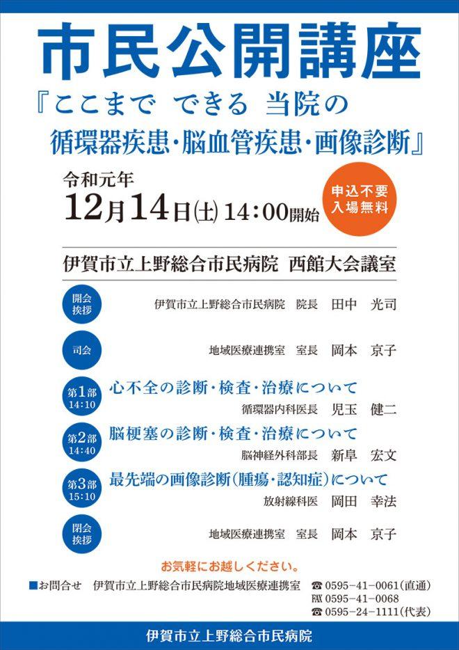 市民公開講座 12/14(土)開催